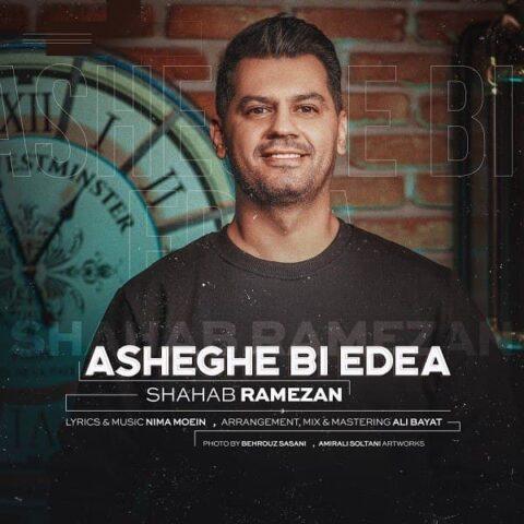 آهنگ شهاب رمضان | عاشق بی ادعا