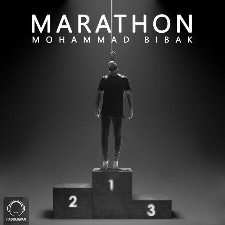 آهنگ محمد بیباک | ماراتن