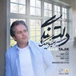آهنگامیر تاجیک | دلتنگی
