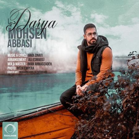 آهنگمحسن عباسی | دریا