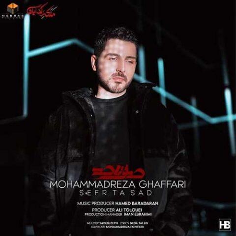 آهنگ محمدرضا غفاری | صفرتا صد