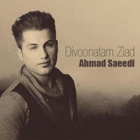 دانلود آهنگ احمد سعیدی دیوونتم زیاد