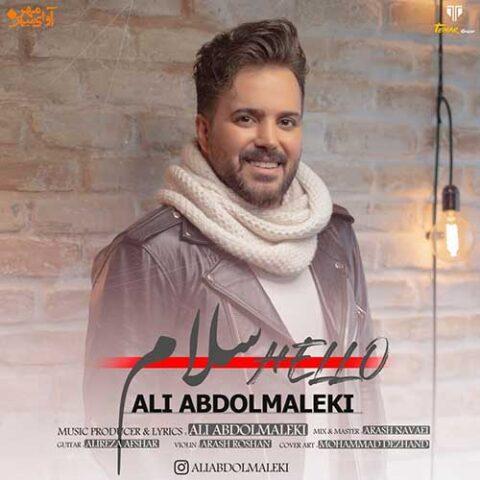 آهنگ علی عبدالمالکی | سلام