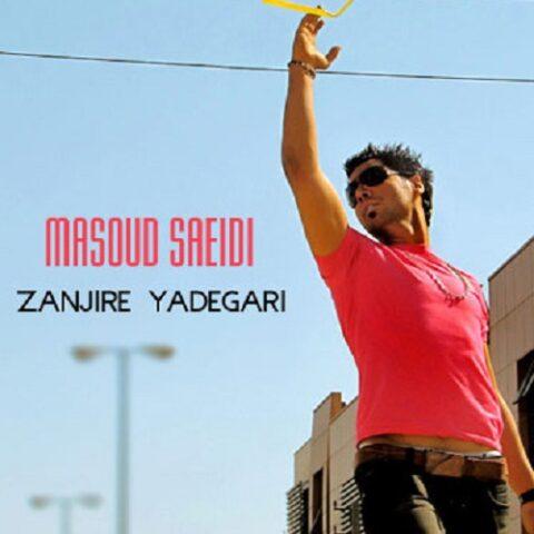 دانلود آهنگ مسعود سعیدی زنجیر یادگاریات
