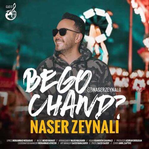 آهنگ ناصر زینلی | بگو چند