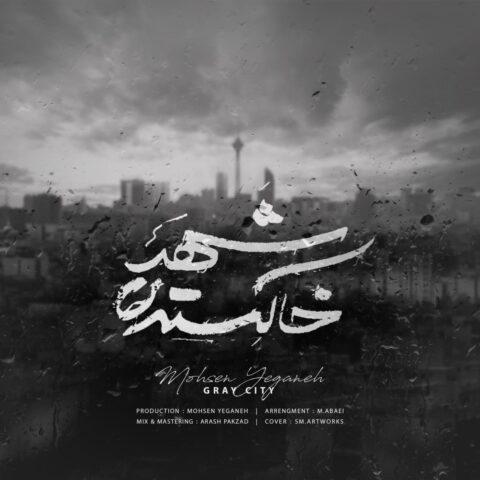 آهنگ محسن یگانه | شهر خاکستری