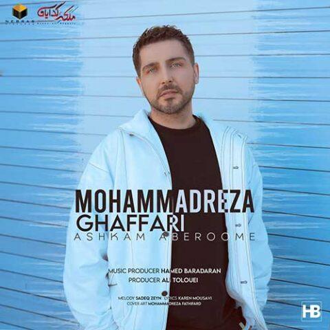 آهنگ محمدرضا غفاری | اشکام آبرومه