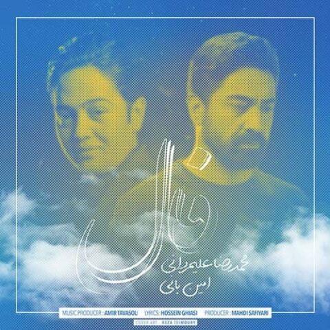 آهنگ امین بانی و محمدرضا علیمردانی | فال