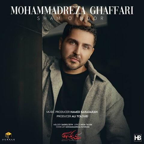 آهنگ محمدرضا غفار شمع و نور | من دلم میخواد یه جای دور باشه