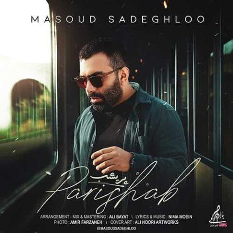 آهنگ مسعود صادقلو پریشب | مغرور بی قلب تو کجا بودی