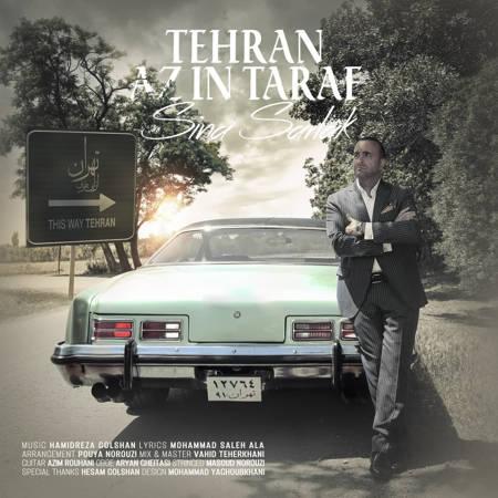 آهنگ سینا سرلک تهران از این طرف |در جاده ی هزار بودی پر از خروش