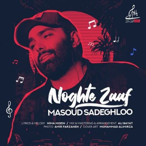آهنگ مسعود صادقلو نقطه ضعف|اگه عاشقت بشم بد میشه ها میشه انقد دل مارو نبری