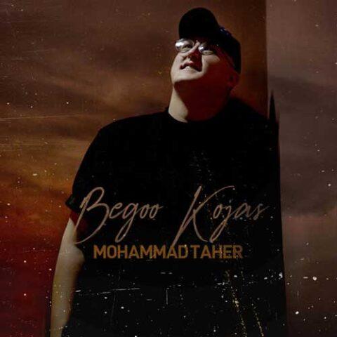 آهنگ محمد طاهر بگو کجاس | بگو کجاس اونی قبل خواب موزیکامو گوش میداد